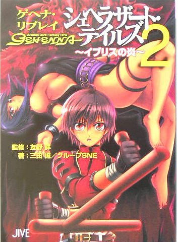 Image 1 for Sheherazard Tales Gehenna Replay Game Book / Rpg