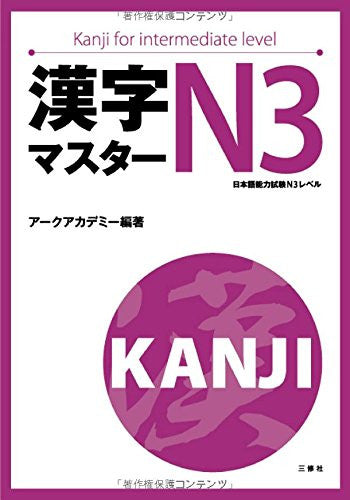 Kanji For Beginners Japanese Language Proficiency Test N3