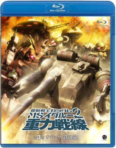 Image for Mobile Suit Gundam MS Igloo 2: Gravity Of The Battlefront Vol.3