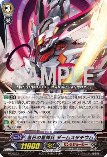 Image 3 for Cardfight!! Vanguard Lock On Victory!!