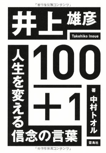 Image 1 for Takehiko Inoue 100 +1 Words Of Faith A Life Changing Examination Book