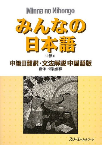 Image for Minna No Nihongo Chukyu 2 (Intermediate 2) Translation And Grammatical Notes [Chinese Edition]