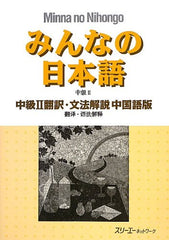 Minna No Nihongo Chukyu 2 (Intermediate 2) Translation And Grammatical Notes [Chinese Edition]