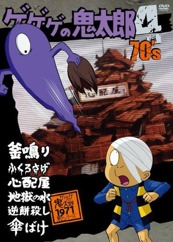 Image for Gegege No Kitaro 70's 4 1971 Second Series