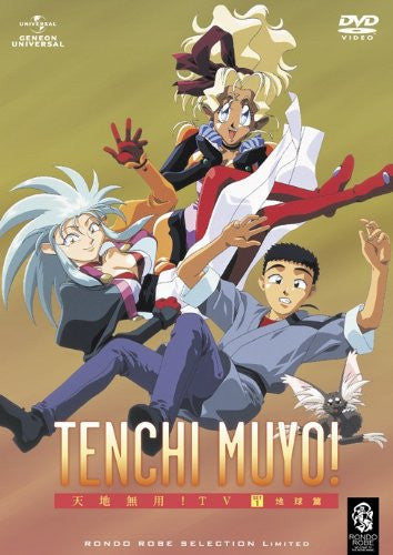 Tenchi Muyo TV Set 1 [Limited Pressing]