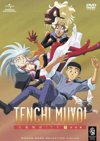 Image for Tenchi Muyo TV Set 1 [Limited Pressing]