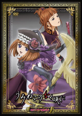 Image for Umineko No Naku Koro Ni Note.09