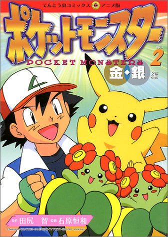 Image 1 for Anime Tv Pokemon Gold Silver #2 Art Book