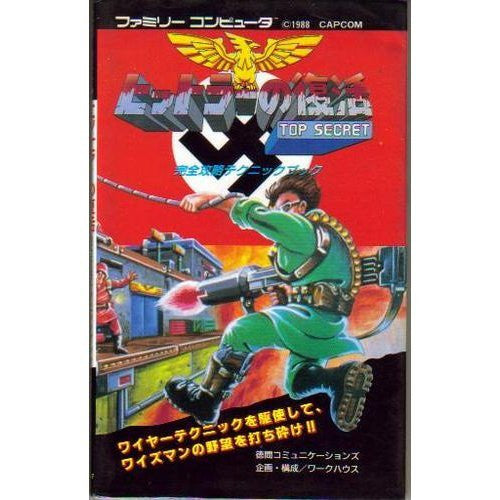 Image 1 for Bionic Commando Complete Strategy Technique Book / Nes