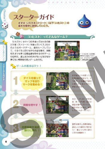 Image 4 for Itadaki Street Wii Official Perfect Guide