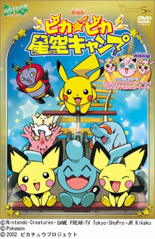 Image for Pokemon Theatrical Feature: Pika Pika Hoshi-zora Camp