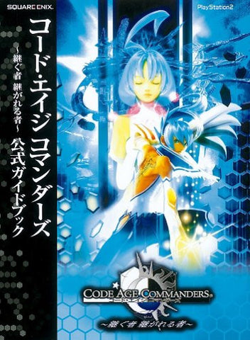 Image for Code Age Commanders: Tsugu Mono Tsuga Reru Mono Official Guide Book / Ps2