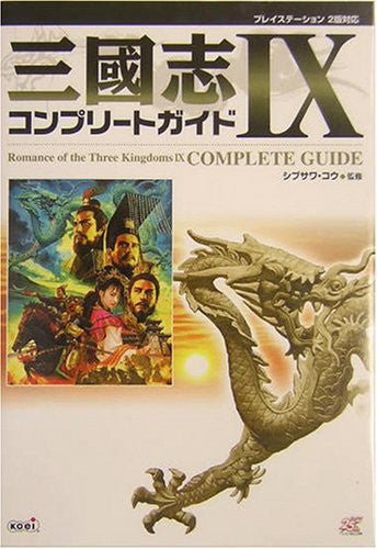 Image 1 for Records Of The Three Kingdoms Sangokushi Ix Complete Guide Book / Windows Ps2