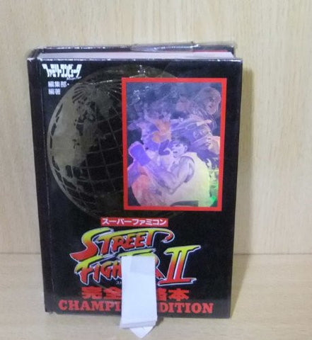 Street Fighter Ii Perfect Strategy Guide Book Champion Edition / Snes
