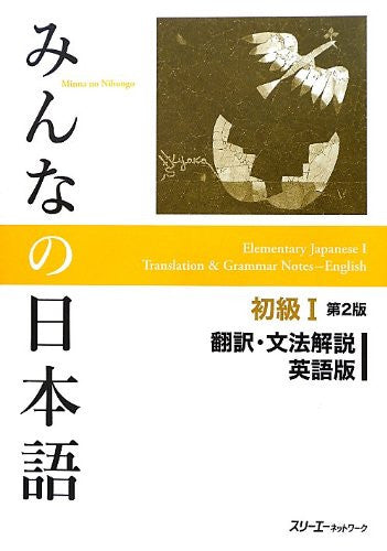 Minna No Nihongo Shokyu 1 (Beginners 1) Translation And Grammatical Notes [English Edition]