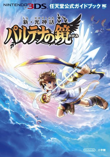 Kid Icarus Uprising Nintendo Official Guide Book / 3 Ds
