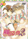 Thumbnail 1 for Junjo Romantica 2 Vol.5 [Limited Edition]