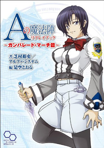 A No Mahoujin Replay Book Gunparade March Hen Book / Role Playing Game