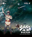 Thumbnail 1 for Silver Kamen / The Silver Mask Vol.6