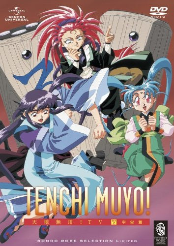 Image 1 for Tenchi Muyo! TV Set 2 [Limited Pressing]