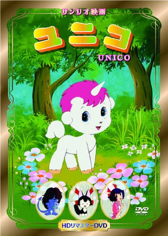 Image for Unico [HD Remastered Edition]