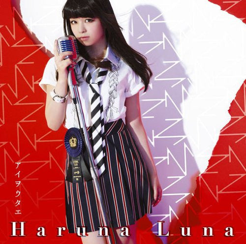 Image 1 for Ai wo Utae / Luna Haruna [Limited Edition]