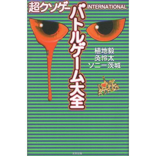 Image 1 for Cho Kusoge International Worst Of Videogame Catalog Book