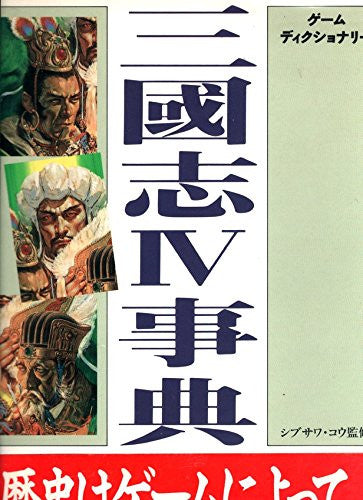 Image 1 for Games Dictionary   Records Of The Three Kingdoms Sangokushi  4 Encyclopedia Book / Snes