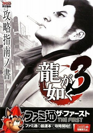 Image for Ryu Ga Gotoku 3 Capture Note