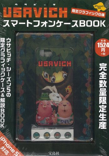 Image 1 for Usavich Limited Graphic Version. Cell Phone Case Book W/Extra