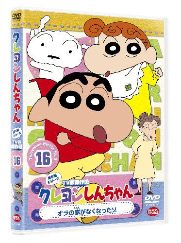 Image 1 for Crayon Shin Chan The TV Series - The 5th Season 16 Ora No Le Ga Nakunattazo