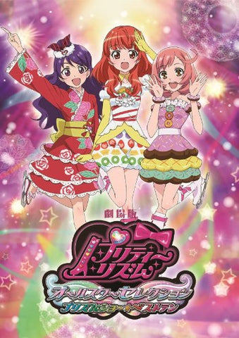 Image for Pretty Rhythm All Star Selection - Prism Show Best Ten