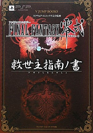 Image 1 for Final Fantasy Type 0 Game Guide Book