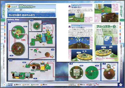 Image 3 for Super Mario Galaxy 2 Nintendo Dream Nintendo Game Strategy Guide Book / Wii