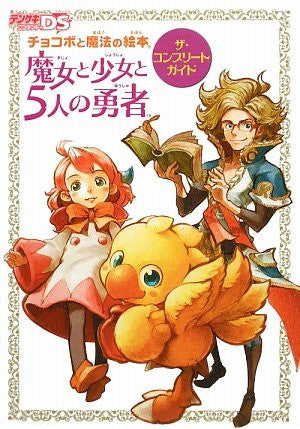 Final Fantasy Fables Chocobo Tales Complete Guide Book / Ds