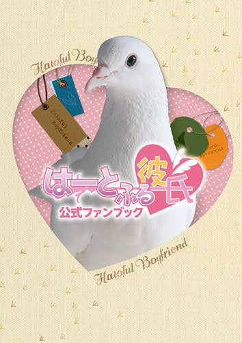 Image 1 for Hatoful Boyfriend Official Fan Book / Windows, Online Game