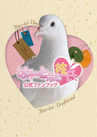Image for Hatoful Boyfriend Official Fan Book / Windows, Online Game