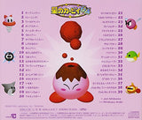 Hoshi no Kirby 64 Original Soundtrack - 2