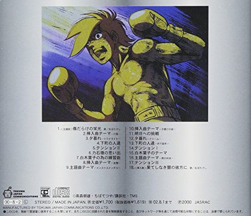 Image 2 for Ashita no Joe 2 ORIGINAL SOUND TRACK