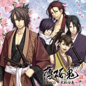 Image 1 for Hakuoki Drama CD ~Kanzakura Emaki~