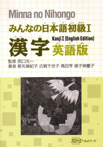 Image 1 for Minna No Nihongo Shokyu 1 (Beginners 1) Kanji Character [English Edition]