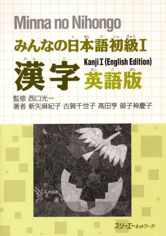 Image for Minna No Nihongo Shokyu 1 (Beginners 1) Kanji Character [English Edition]