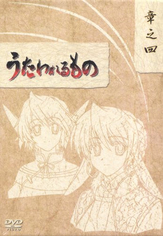 Image for Utawarerumono DVD Box 4