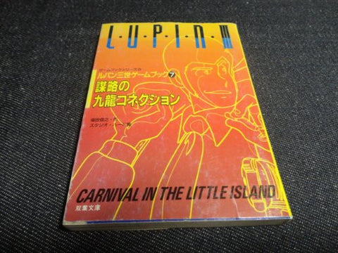 Image for Lupin The 3rd Bouryaku No Kowloon Connection Game Book / Rpg