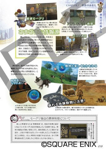 Image 3 for Final Fantasy Crystal Chronicles: The Crystal Bearers Official Complete Guide