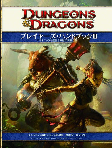 Image for Dungeons & Dragons 4 Players Hand Book Iii / Role Playing Game