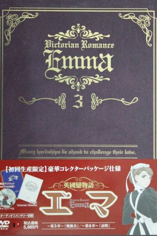 Image for Victorian Romance Emma 3 [Limited Edition]