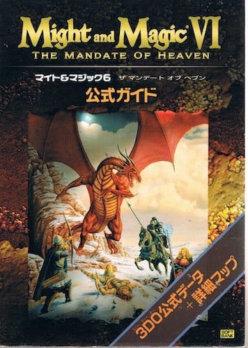 Image 1 for Might And Magic 6 The Mandate Of Heaven Official Guide Data Book / 3 Do
