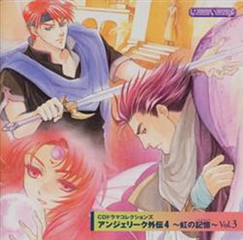 Image 1 for CD Drama Collections Angelique Gaiden 4 ~Nostalgie en Iris~ Vol.3