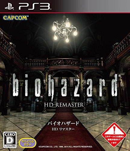 Image 1 for Biohazard HD Remaster